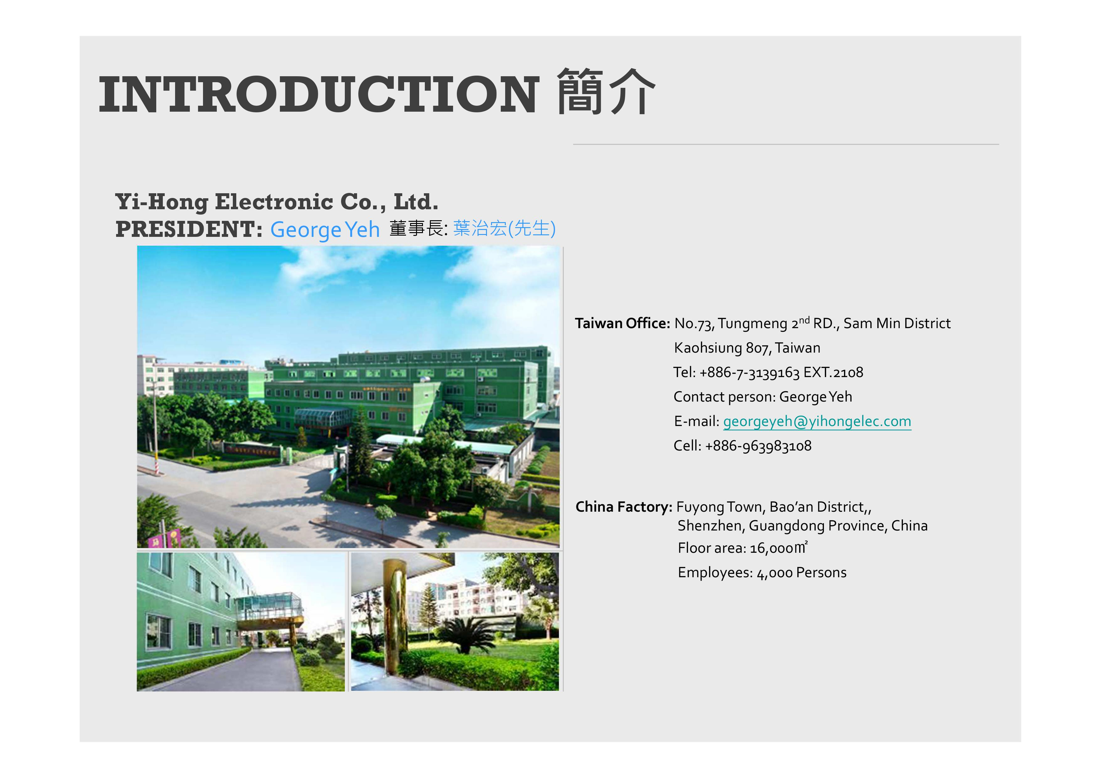 Product yi hong electronic co ltd